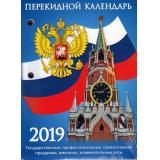 КалендарьНастольныйПерекидной 2019 Государственная символика. Вид 2 НПК-3-2, (Кострома), Л, c.365