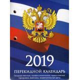 КалендарьНастольныйПерекидной 2019 Государственная символика. Вид 1 НПК-3-1, (Кострома), Л, c.365
