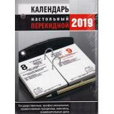 КалендарьНастольныйПерекидной 2019 Для офиса НПК-2-2, (Кострома), Л, c.365