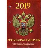 КалендарьНастольныйПерекидной 2019 Государственная символика НПК-2-4, (Кострома), Л, c.365