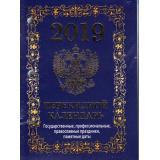 КалендарьНастольныйПерекидной 2019 Государственная символика. Вид 1 НПК-1-1, (Кострома), Л, c.365