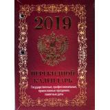 КалендарьНастольныйПерекидной 2019 Государственная символика. Вид 2 НПК-1-2, (Кострома), Л, c.365