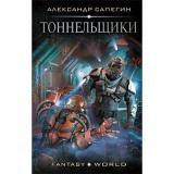 FantasyWorld Сапегин А.П. Тоннельщики, (АСТ,ИД Ленинград, 2018), 7Бц, c.384