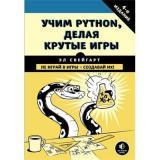 МировойКомпьютерныйБестселлер Свейгарт Э. Учим Python, делая крутые игры, (Эксмо, 2019), Обл, c.416