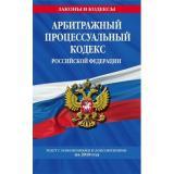 ЗаконыИКодексы Арбитражный процессуальный кодекс РФ (изменения и дополнения на 2018 год), (Эксмо, 2018), Обл, c.192