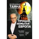 ВоеннаяТайна Прокопенко И.С. Прощай, немытая Европа, (Эксмо, 2018), 7Бц, c.320
