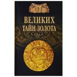 100Великих 100 великих тайн золота (Бернацкий А.С.), (Вече, 2018), 7Бц, c.416