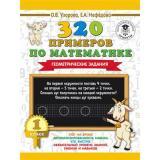 3000Примеров Узорова О.В.,Нефедова Е.А. 1кл 320 примеров по математике. Геометрические задания, (АСТ, 2018), Обл, c.32
