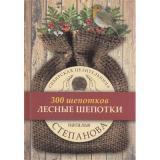 300Шепотков Степанова Н.И. Лесные шепотки (м/ф), (РиполКлассик, 2018), 7Бц, c.192