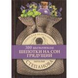 300Шепотков Степанова Н.И. Шепотки на сон грядущий (м/ф), (РиполКлассик, 2018), 7Бц, c.192