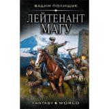 FantasyWorld Полищук В. Лейтенант Магу, (АСТ,ИД Ленинград, 2018), 7Бц, c.384