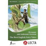 Bilingua Лучшие английские сказки = The Best English Fairy Tales (+аудиоприложение LECTA) (издание на английском и русском языках), (АСТ, 2018), Обл, c.256