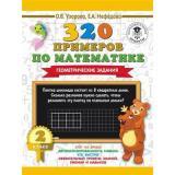 3000Примеров Узорова О.В.,Нефедова Е.А. 2кл 320 примеров по математике. Геометрические задания, (АСТ, 2018), Обл, c.32