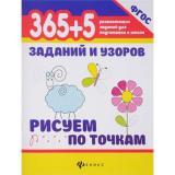 365РазвивающихЗаданийДляПодготовкиКШколе 365+5 заданий и узоров. Рисуем по точкам (Воронина Т.П.), (Феникс, РнД, 2020), Обл, c.48