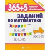 365РазвивающихЗаданийДляПодготовкиКШколе 365+5 заданий по математике (Зотов С.Г.), (Феникс, РнД, 2020), Обл, c.60