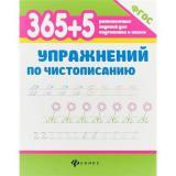 365РазвивающихЗаданийДляПодготовкиКШколе 365+5 упражнений по чистописанию (Зотов С.Г.), (Феникс, РнД, 2021), Обл, c.48