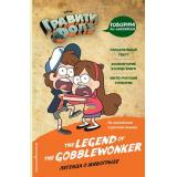 DisneyГравитиФолзГоворимПоАнглийски Легенда о живогрызе=The Legend of the Gobblewonker (комиксы), (Эксмо, 2018), Обл, c.168