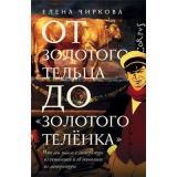 Corpus Чиркова Е.В. От золотого тельца до