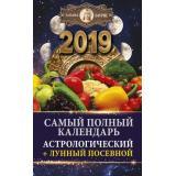 Календари Борщ Т. Самый полный календарь на 2019 год. Астрологический+лунный посевной, (АСТ, 2018), Обл, c.416