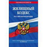 ЗаконыИКодексы Жилищный кодекс РФ (изменения и дополнения на 2018 год), (Эксмо, 2018), Обл, c.192