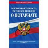 ЗаконыИКодексы Основы законодательства РФ