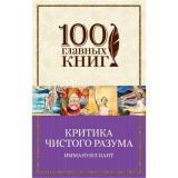 100ГлавныхКниг-м Кант И. Критика чистого разума, (Эксмо, 2018), Обл, c.784