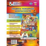 НаглядноОформительскиеПлакатыФГОС ДО Правила пожарной безопасности (8 плакатов А4) (КПЛ-136), (Учитель,ИПГринин, 2020), Л, c.8