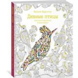 АртТерапия Маротта М. Дивные птицы (книга для творчества и вдохновения), (Махаон,АзбукаАттикус, 2018), 7Б, c.96