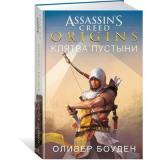 Assassin'sCreed Боуден О. Origins. Клятва пустыни, (Азбука,АзбукаАттикус, 2019), 7Б, c.384