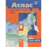 АтласФГОС 8кл География России. Природа. Население (