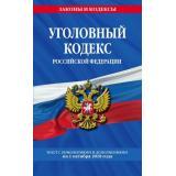 ЗаконыИКодексы Уголовный кодекс РФ (изменения и дополнения на 1 октября 2018 года), (Эксмо, 2018), Обл, c.256