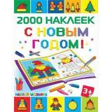 НаклейМозаику2000Наклеек С Новым Годом!, (АСТ, 2018), Обл, c.32