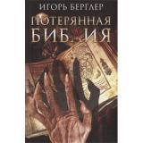 Берглер И. Потерянная Библия, (КлубСемейногоДосуга, 2018), Инт, c.560
