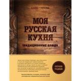 ВесьМирНаТвоейКухне Глебова Е. Моя русская кухня, (Эксмо, 2018), 7Б, c.272