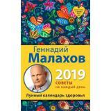 КалендариЗдоровья Малахов Г.П. Лунный календарь здоровья на 2019 год, (Эксмо, 2018), Обл, c.448