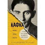Балинт Б. Кафка. Жизнь после смерти. Судьба наследия великого писателя, (Эксмо, 2018), 7Б, c.320