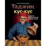 Ханкишиев С. Таджин, кус-кус и другие марокканские удовольствия, (АСТ, 2018), С, c.304