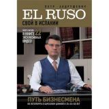 Андрушевич П.Ю. EL  RUSO. Свой в Испании, (Эксмо, 2018), 7Б, c.256