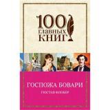 100ГлавныхКниг-м Флобер Г. Госпожа Бовари, (Эксмо, 2018), Обл, c.416