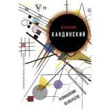 Библиотека Волкова П.Д.,Кандинский В. Размышления об искусстве, (АСТ, 2018), 7Б, c.336