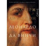 Corpus Айзексон У. Леонардо да Винчи, (АСТ, CORPUS, 2018), С, c.560