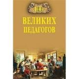 100Великих 100 великих педагогов  (Помелов В.Б.), (Вече, 2018), 7Бц, c.416