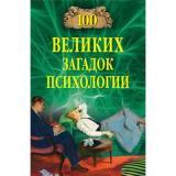 100Великих 100 великих загадок психологии  (Сорвина М.Ю.), (Вече, 2018), 7Бц, c.416