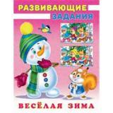 ВеселаяЗима Снеговик и белочка, Арт.23867, (Фламинго, 2018), Обл, c.16