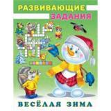 ВеселаяЗима Снеговик и ежик, Арт.23874, (Фламинго, 2018), Обл, c.16