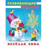 ВеселаяЗима Снеговик и мышонок, Арт.23881, (Фламинго, 2018), Обл, c.16