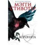 YoungAdultБестселлеры Стивотер М. Воронята Кн.1, (Эксмо, 2020), 7Б, c.480