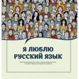 ЗвездаРунета Я люблю русский язык! (Ефремова Н.В.,Судакова О.В.,Черных А.В. и др.), (АСТ, 2020), 7Б, c.160