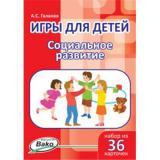 НаглядныеПособия Галанов А.С. Игры для детей. Социальное развитие (36 карточек), (ВАКО, 2019), Кор, c.36