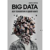 TopBusinessAwards Вайгенд А. Big data. Вся технология в одной книге, (Эксмо, 2018), 7Б, c.384